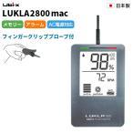 日本製・プロ仕様 ユビックス パルスオキシメーター ルクラ2800mac LUKLA2800mac 医療用,介護従事者用