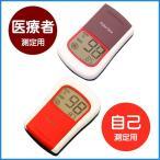 世界最小・最軽量 パルスオキシメータ パルスワン PMP-100 日常健康管理/医療者測定