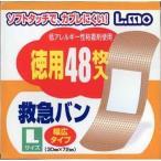 エルモ 救急バン Lサイズ 徳用 (48枚入)