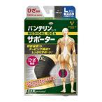 【□】バンテリンコーワサポーター ひざ専用 ブラック 大きめ(37〜40cm)