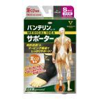 【□】バンテリンコーワサポーター 足首 小さめサイズ(22〜24cm)