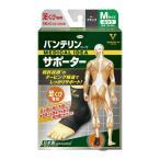 【□】バンテリンコーワサポーター 足首 ふつうサイズ(24〜26cm)