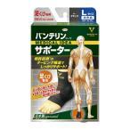 【□】バンテリンコーワサポーター 足首 大きめサイズ(26〜28cm)