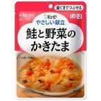 やさしい献立 鮭と野菜のかきたま/介護食 区分2【介護食】