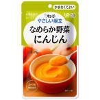 やさしい献立 なめらか野菜 にんじん / 介護食 区分4【介護食】