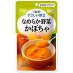 やさしい献立 なめらか野菜 かぼちゃ/介護食 区分4【介護食】