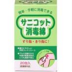 【□】サニコット 消毒綿 (2枚X20包入)