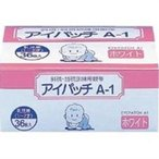 カワモト アイパッチ A1 乳児用(1、2才)  ホワイト HP36 (36枚入)