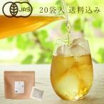 ハトムギ ハトムギ茶 活性はとむぎ美人茶 有機農産物 20袋入 はと麦 はと麦茶 鳩麦 奈良県産 自社栽培 有機栽培