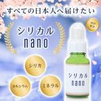 【特許製法】天然石由来の水溶性ナノシリカ高配合 シリカルnano