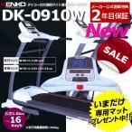ルームランナーならランニングマシンメーカー公式直販ダイコーDK-0910wマット付ランニングマシーン家庭用電動