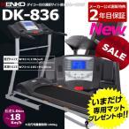 ルームランナーランニングマシンメーカー公式直販ダイコーDK-836ランニングマシーン家庭用電動【マットサービス】