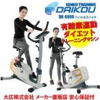 エアロバイクならダイコーのフィットネスバイクDK-8609アップライト家庭用