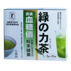 お茶 緑茶 緑の力茶 3g×30包 佐藤園 粉末緑茶 血糖値 トクホ 特定保健用食品 健康 美容