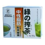 お茶 緑茶 緑の搾茶 4g×30包 佐藤園 粉末緑茶 中性脂肪 トクホ 特定保健用食品 健康 美容