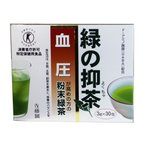 お茶 緑茶 緑の抑茶 3g×30包 佐藤園 粉末緑茶 血圧