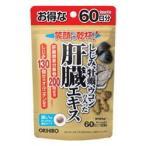 しじみ牡蠣ウコンの入った肝臓エキス(120粒)≪送料無料クロネコDM便>使用≫ 代引き出来ません オリヒロ正規品