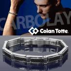 コラントッテ ループ カーボレイ(CARBOLAY) | 磁気ブレスレット メンズ 男性 腕 おしゃれ ビジネス フォーマル 手首アクセサリー 正規品 送料無料