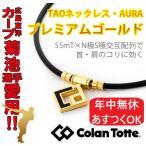 Colantotte 磁気健康ギア 血行促進医療機器 タオネックレス
