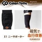 磁気サポーター コラントッテ X1 二ーサポーター | 脚用 ひざ 膝 ふくらはぎ 脹脛 すね 足首 送料無料