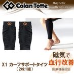 磁気サポーター コラントッテ X1 カーフサポートタイツ | 脚用 ひざ 膝 ふくらはぎ 脹脛 すね 足首 送料無料