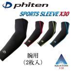 ファイテン サポーター スポーツスリーブ X30 腕用 (2枚入) | アクアチタンX30 肩こり 前腕 二の腕 ひじ 肘用 日常生活 保護ベルト