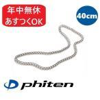 ファイテン チタンチェーン ネックレス 40cm | メンズ レディース おしゃれ チタンネックレス 軽い金属アレルギーフリー素材 送料無料