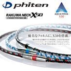 Phiten アクアチタンX50 カラフル オフィスワーク