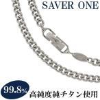 チタンアクセサリー SAVER ONE 純チタン ネックレス 喜平チェーン 幅6mm | メンズ 男性 人気ブランド おしゃれ シンプル 軽い耐食素材 送料無料