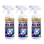 日本製二酸化塩素水溶液スプレー 除菌スプレー 除菌フレッシュAg 350ml×3本 ウイルス対策 消臭 消毒 ノンアルコール