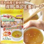 得用 生姜 スープ 高知 産 しょうが 国産 【送料1通220円】