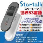 Yahoo!健康生活応援ショップ携帯型 翻訳機 StarTalk スタートーク 53言語 無料アップデートサービス 超!お得クーポン対象