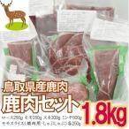 鹿肉 セット 詰合せ 1.8kg ジビエ 鳥取県 智頭 産 高たんぱく 低脂肪 ロース モモ スネ ミンチ しゃぶしゃぶ 焼肉