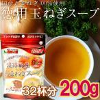 得用 玉ねぎ スープ 淡路 産 タマネギ 国産  【送料1通4つまで220円】
