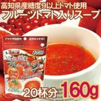 得用 フルーツトマト 入 スープ 160g 高知 産 シュガートマト 約20杯分 【送料1通4つまで220円】