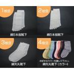 正活絹 JN 冷えとり靴下4枚セット 2枚目綿  Mサイズ  カラー
