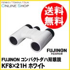 FUJI FILM KF8X21H-WHT