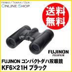 即配 FUJINON フジノン コンパクトダハ双眼鏡 KF6×21H ブラック KF6X21H-BLK