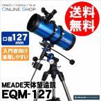 [★数量限定!アウトレット品]即配  Meade (ミード) 天体望遠鏡EQM-127  口径127mmエントリーモデル星雲や星団、月のクレーターや土星の環などの観察に