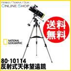 即配 天体望遠鏡 NATIONAL GEOGRAPHIC ナショナルジオ