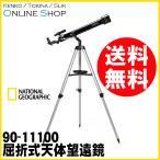 即配 天体望遠鏡  NATIONAL GEOGRAPHIC ナショナルジオグラフィック 90-11100 屈折式天体望遠鏡