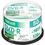 取寄 maxell マクセル 録画用 DVD-R 1-16倍速対応(CPRM対応)120分 50枚パック  スピンドルケース ホワイトプリンタブル