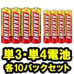 Yahoo!ケンコー・トキナー ヤフー店即配 お得な単3・単4各10パックセット MITSUBISHI 三菱 アルカリ電池 単3形4本(LR6R/4S)x10パック+単4形4本(LR03GD/10S)x10パック