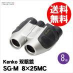 Kenko SG-M 8X25MC