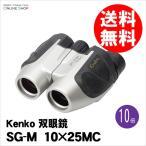 Kenko 双眼鏡 SG-M 10X25MC