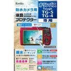 ケンコー トキナー KLP-OTG5 Kenko 液晶プロテクター オリンパス Tough TG-5  TG-4用