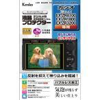 即配  デジカメ用 液晶プロテクター カシオ EX-ZR4100 / EX-ZR1800 / EX-ZR3200 用:KLP-EXZR4100 ケンコートキナー KENKO TOKINA ネコポス便