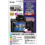 Kenko 液晶保護フィルム 液晶プロテクター ソニー α7RIII α9 α7SII α7RII α7II用 KLP-SA7RM3