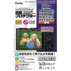 KLP-SCSRX100M6 ケンコー SONY Cyber-shot RX100VI RX100V 専用液晶保護フィルム