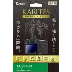 即配 ケンコートキナー KENKO TOKINA デジカメ用液晶保護ガラス KARITES (カリテス) フジフイルム X-T3 用 :KKG-FXT3ネコポス便